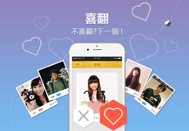 戀愛交友app軟體-BeeTalk