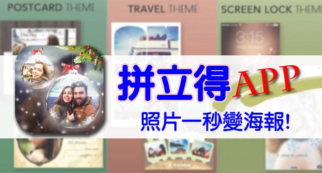 拼立得app-banner