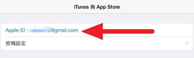【iOS教學】如何更改 Apple ID 付款資訊、信用卡資料 (7)