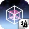 iOS限免、限時免費軟體app遊戲-mg_CUBE 3