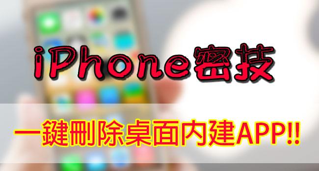 iphone密技-刪除app-banner