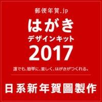 2017新年賀圖製作-ps