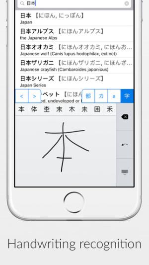 iOS限免、限時免費軟體APP遊戲-Shirabe Jisho 1