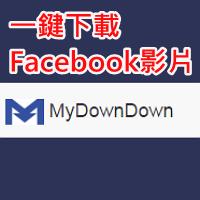 Facebook下載影片 (2)