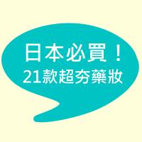 2016推薦日本必買藥妝品、美妝fi