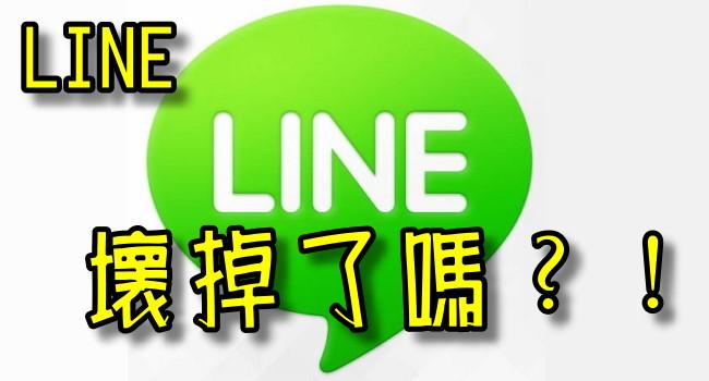 20160311 LINE壞掉了嗎