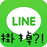 20160523update-LINE掛掉