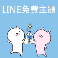 LINE免費跨區主題0329 fi