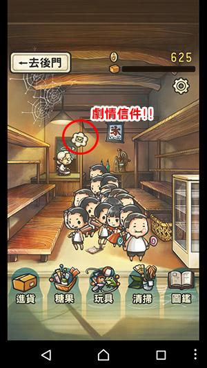 昭和雜貨店物語-13