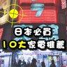 日本必買10大家電-ps