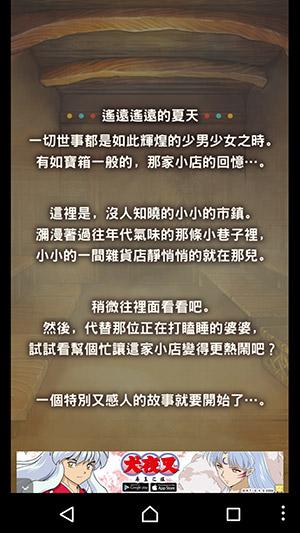 昭和雜貨店物語-2
