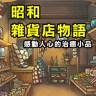 昭和雜貨店物語-ps