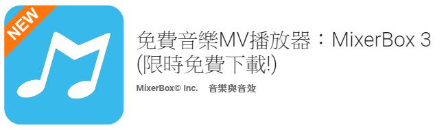 mixer box app