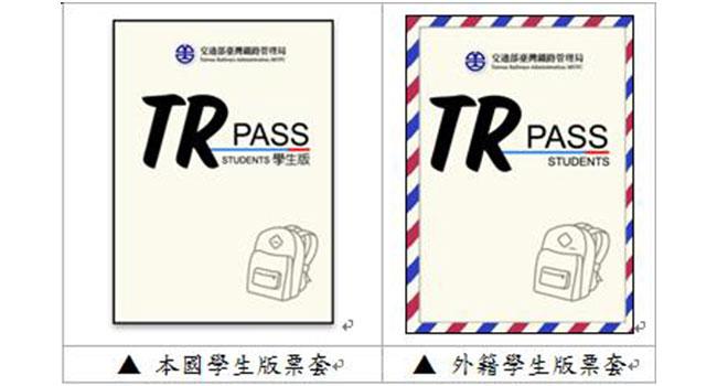 tr-pass學生版1