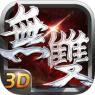 iOS限免、限時免費軟體APP遊戲-全民無雙 3