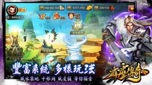 iOS限免、限時免費APP遊戲軟體-霹靂傳奇 2