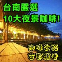 nv台南10大夜景-ps