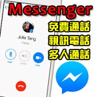 messenger通話-ps