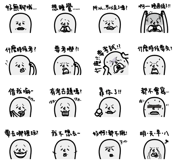 20160425 LINE STICKERS (11)