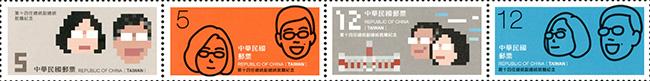 520就職蔡英文總統副總統郵票