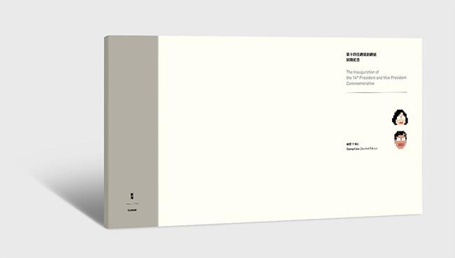 520就職蔡英文紀念郵摺-全張版