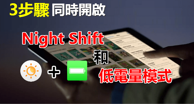 20160411 IOS 9.3 NIFHT SHIFT (10)