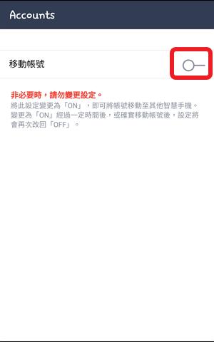 20160428 LINE移動帳號 (4)