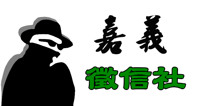 20160526-嘉義徵信社