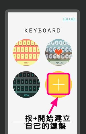 20160511 ios keyboard (2)