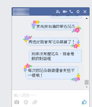 messenger小花裝飾-6