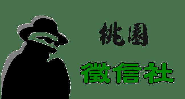20160519-桃園徵信社