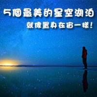 星空湖泊-ps