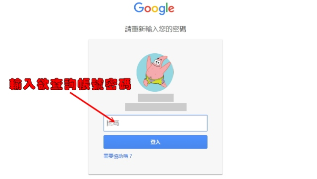 google password