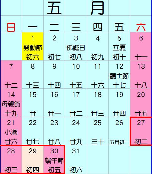 201705月行事曆-A