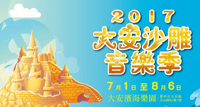大安沙雕2017-banner