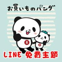 line免費主題-shopping-panda-ps