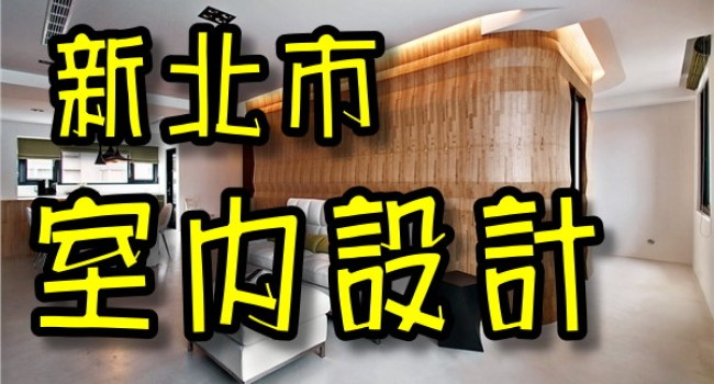 20160720-新北市室內設計