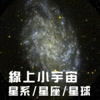線上宇宙-ps