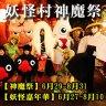 2016妖怪村神魔祭-ps