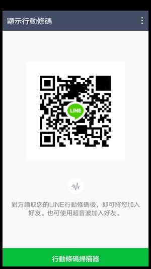 Line加好友, 網址 (3)
