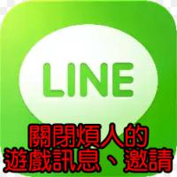 160825 LINE關閉遊戲邀請訊息 (1)