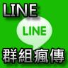 2016 LINE 群組謠傳-SP