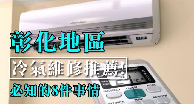 彰化冷氣維修-banner