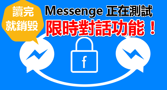 20160802 messenger secret message(3)