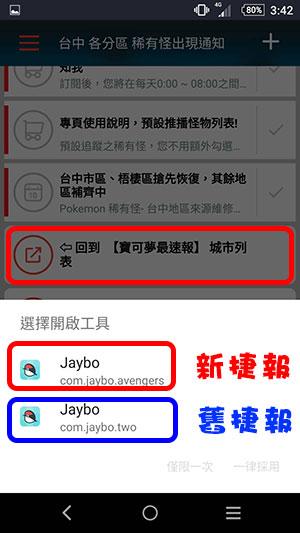 jabo通關密語教學-4