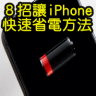160912 iPhone省電, 耗電 (1)