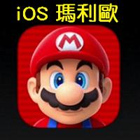 160908 SuperMarioRun, iOS app, game, iPhone 7 (1)