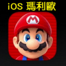 160908 SuperMarioRun, iOS app, game, iPhone 7 (1)