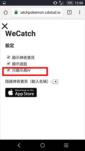WeCatch-IV功能1