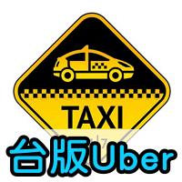 161026 台版Uber, 多元化計程車 (3)